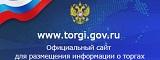 www.torgi.gov.ru
