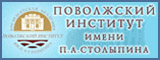 Поволжский институт имени П. А. Столыпина