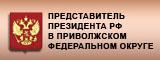 Представитель президента РФ в Приволжском федеральном округе