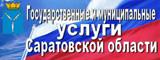 Государственный и муницыпальные услуги Саратовской области