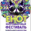 В Центре культуры прошел всероссийский фестиваль «ЕНОТ»