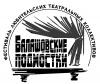 Подведены итоги фестиваля «Балашовские подмостки»
